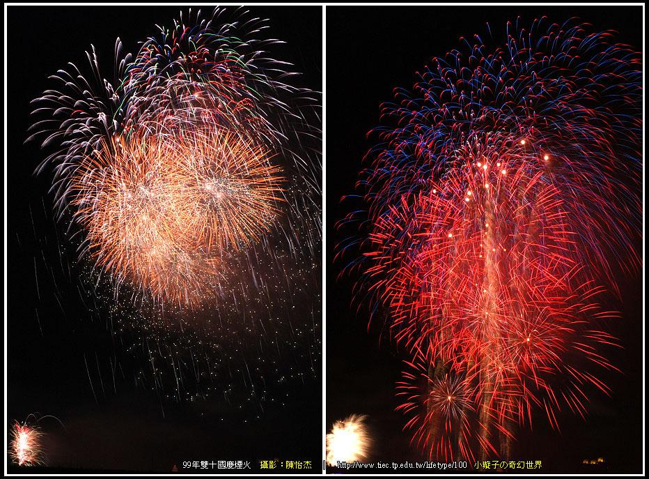 9910fireworks09.jpg