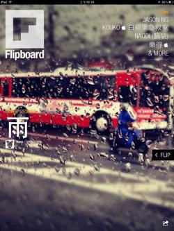 flipboard-01