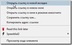 Контекстное меню ссылки