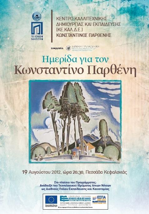 Εγκαίνια του Κέντρου Καλλιτεχνικής Δημιουργίας και Εκπαίδευσης Κωνσταντίνος Παρθένης στην Πεσσάδα της Κεφαλονιάς (19-8-2012)