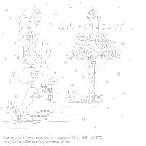 [AA]しぃちゃんサンタ (クリスマス)