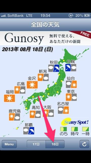 ウェザーインフォメーションで明日の天気予報を見る方法