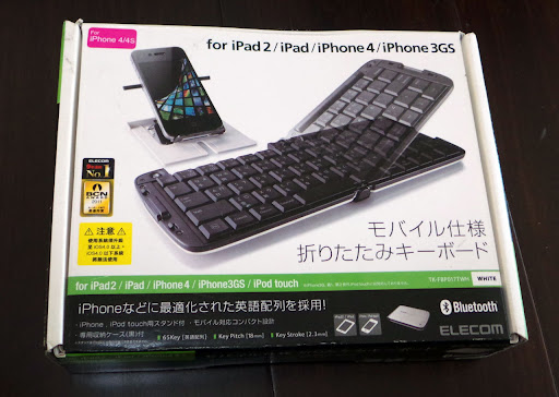 [Unbox] 提昇行動裝置文字輸入速度?ELECOM行動藍芽摺疊鍵盤開箱分享!
