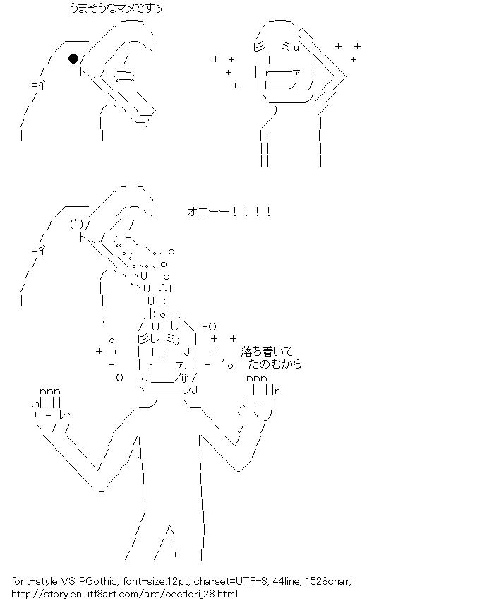 Oeedori,Mameshibata