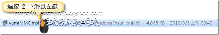 連按 2 下滑鼠左鍵