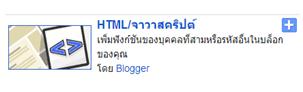 gadget  html/จาวาสคริปต์ ใน blogger