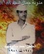 احمد سالم مهيد النصري