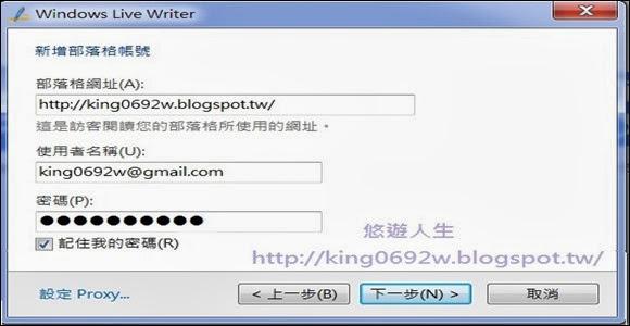 設定部落格帳號