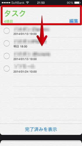Ios7 reminder app search tricks2