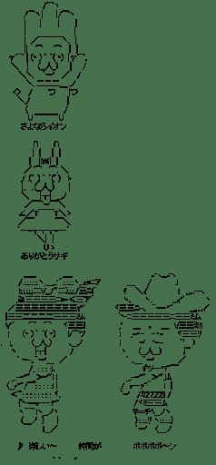 ぽぽぽぽーん 鳩山やる夫 (流行語)