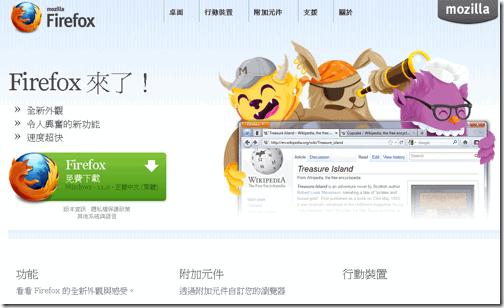 Firefox 11 正式版新增擴充套件同步,徵集你的精選套件(转载) - 800bu - {800Bu}