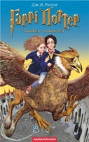 harry-potter-and-the-prisoner-of-azkaban-(book-3)-cover