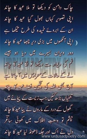 Eid-Poetry-Ghazal