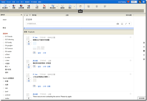 google plus reply  -02