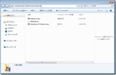 windows7-xpmode-02