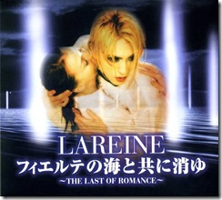 Fierte no Umi to Tomo Kieyu ~The Last of Romance~