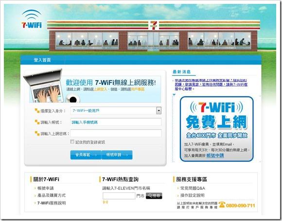 7-WiFi免費上網服務