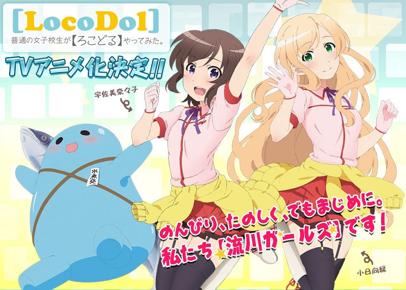 Futsuu no Joshikousei ga Locodol Yattemita_anime_02