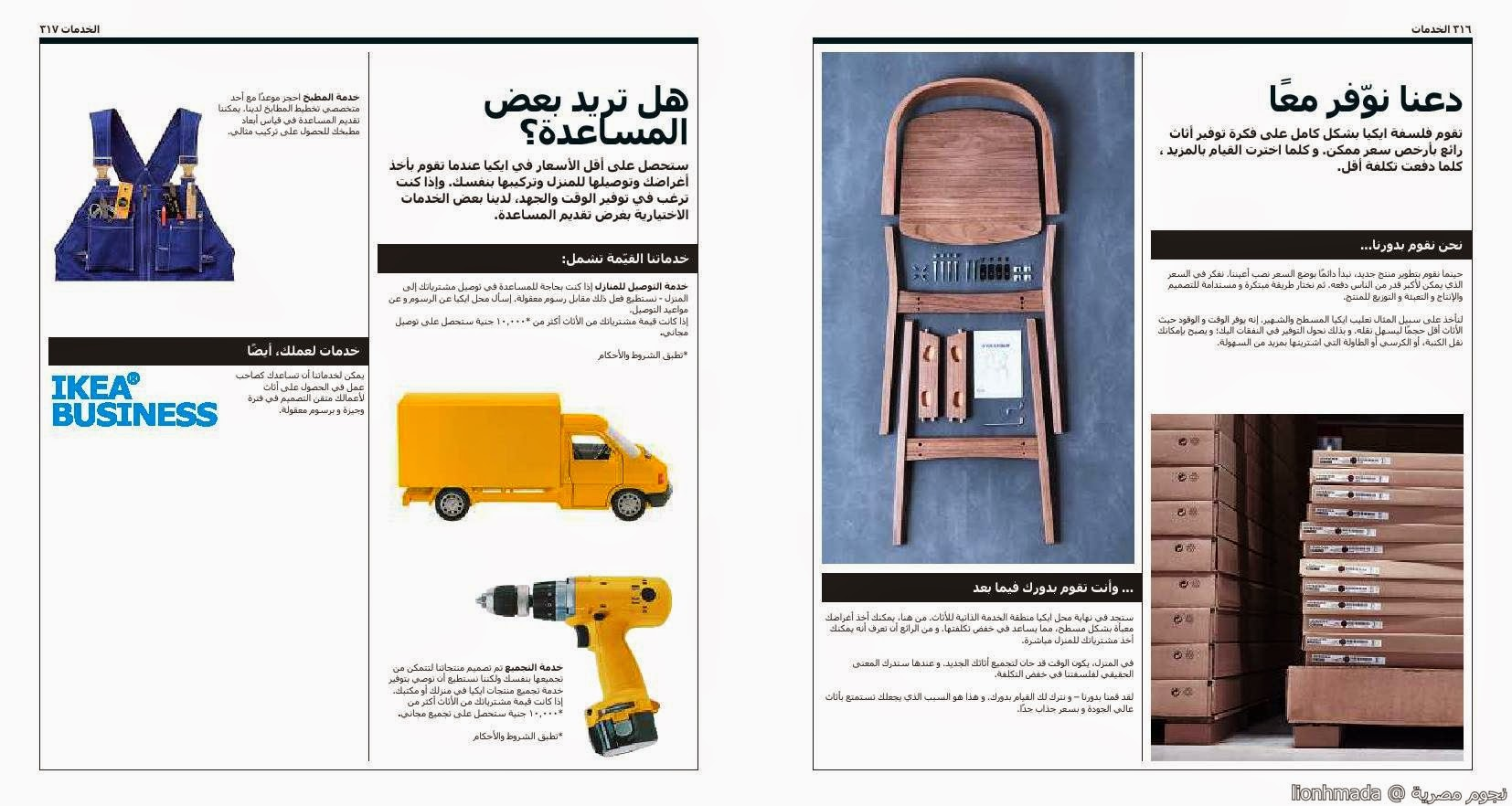imge1ef9f48a32cfeb37913530aaa89aadf صور كتالوج ايكيا مصر ikia للديكورات