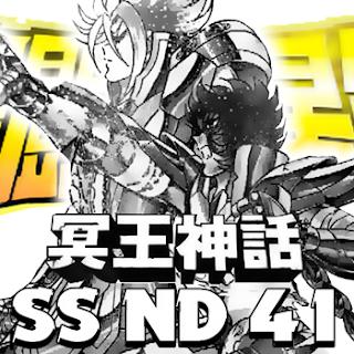 ¡¡¡SS Next Dimension, Capítulo 41!!!