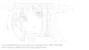 [AA]黒雪姫 (アクセル・ワールド)