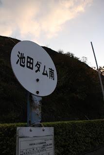 池田ダム南のダム停