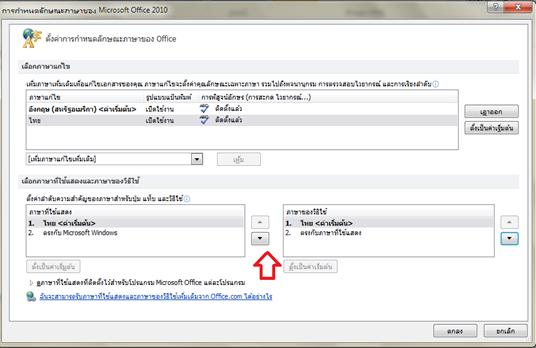 วิธีการตั้งค่าภาษาไทยให้ office 2010