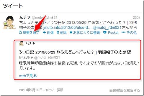 2013-05-30_16h40_59
