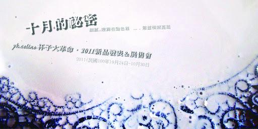 十月的秘密-黃翠琳2011新品發表&展售會