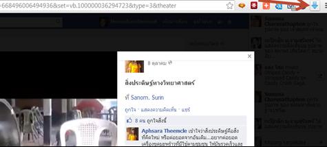 การขยายวีดีโอใน facebook บน Google chrome