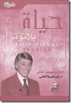 كتاب حياة بلا توتر للدكتور ابراهيم الفقي