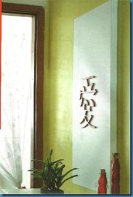 Sala com ideograma 02