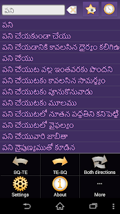Albanian Telugu dictionary + - screenshot