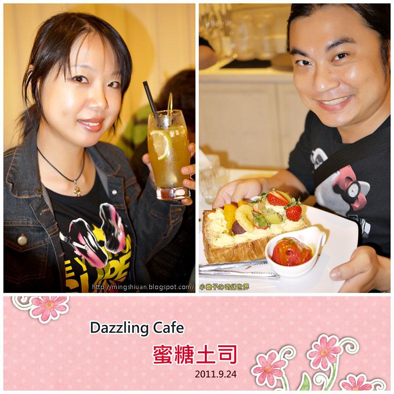 Dazzling Cafe 蜜糖土司