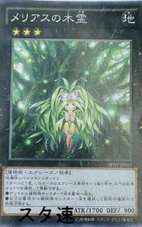 300px-TreeSpiritoftheMeliaes-SHSP-JP-OP