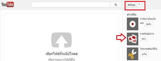 สร้างวีดีโอบน Youtube
