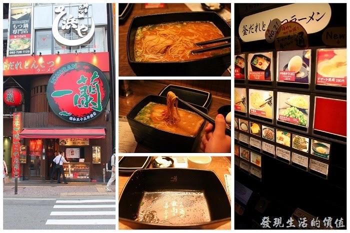 【一蘭拉麵】是我們這趟來日本北九州所吃到第二個攤日本拉麵,而這攤拉麵店還是老婆指定要吃的,因為她在網路上看到很多來日本九州的網友都說不錯吃。