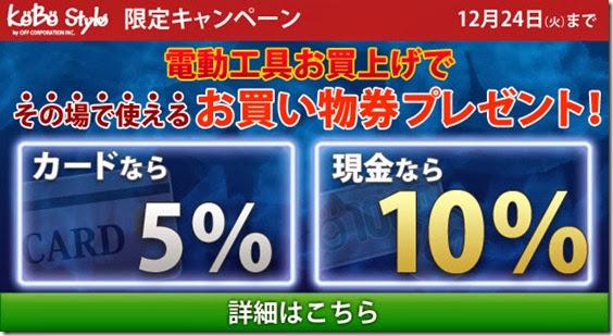 campaign_a