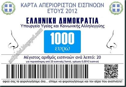 ΚΑΡΤΑ ΕΙΣΠΝΟΩΝ 1