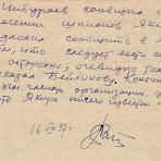 заява-Саплвського-в-НКВС2.jpg