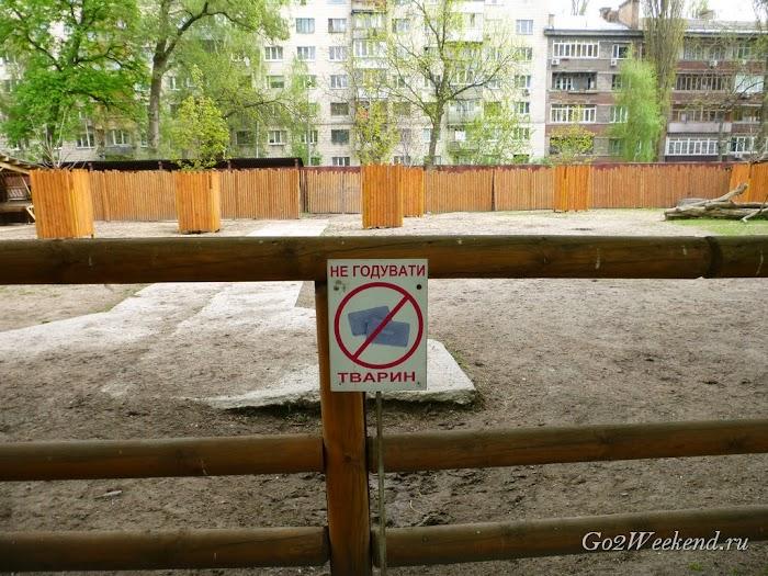 Kiev_Zoo_9.jpg