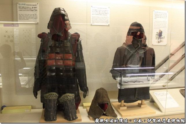 日本伊賀流忍者博物館,忍者盔甲,在某些戰鬥場合下,忍者也會穿著盔甲上陣,但這種虧假釋可以折疊的,以方便攜帶。