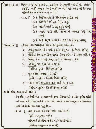 trees our best friends essay in gujarati Trees our best friend the only solution of the environmental problems is the protection of trees tree conservation essay trees the most valuable.