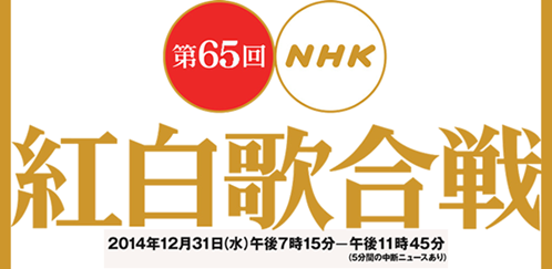 NHK Kouhaku Utagasen 2014
