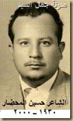 الشاعر حسين المحضار