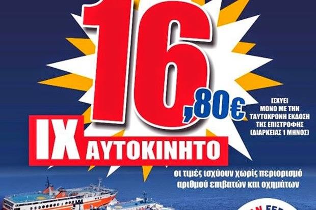 16,80 το αυτοκίνητο από την Ionian Ferries
