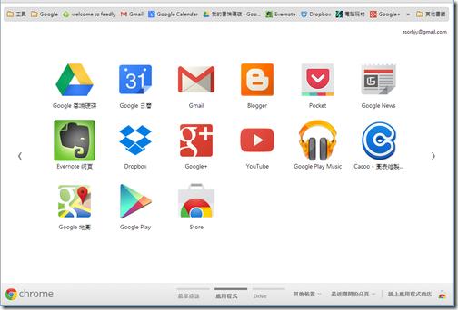 Google chorme new tab-06