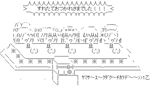 こたつ(魔法少女まどか☆マギカ)