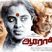Aarohanam Movie Posters Stills 2012