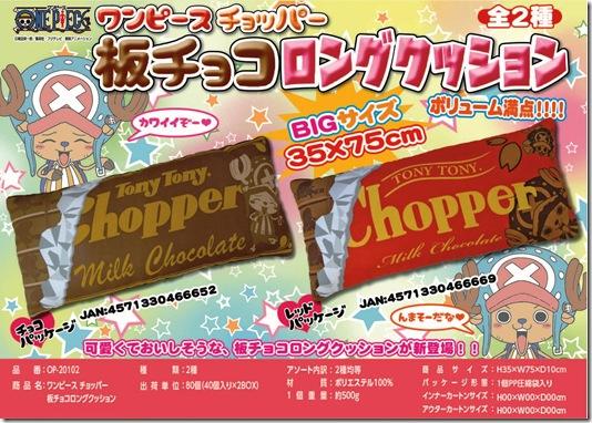 OPチョッパ-板チョコロングクッションカタログ
